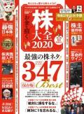 100%ムックシリーズ 株大全 2020