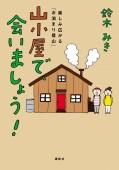 【期間限定価格】山小屋で、会いましょう! 楽しみ広がる「お泊まり登山」