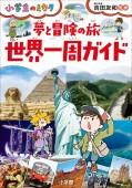 夢と冒険の旅 世界一周ガイド〜小学生のミカタ〜