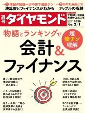 週刊ダイヤモンド 20年2月1日号