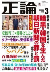 月刊正論2018年3月号