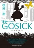 GOSICK VIII 上──ゴシック・神々の黄昏──