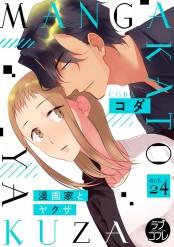 【ラブコフレ】漫画家とヤクザ act.24