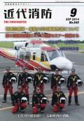 近代消防 2014年09月号
