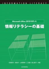 MicrosoftOffice2019を使った情報リテラシーの基礎