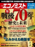 週刊エコノミスト2015年8/11・18合併号