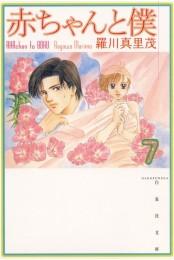 【期間限定価格】赤ちゃんと僕(7)
