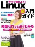今すぐ始めよう!Linux超入門ガイド(日経BP Next ICT選書)