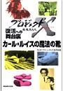 「カール・ルイスの魔法の靴」〜超軽量シューズ 若手社員の闘い プロジェクトX