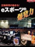eスポーツの爆発力(週刊ダイヤモンド特集BOOKS Vol.391)