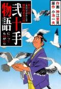 弐十手物語106 熊野街道女白浪