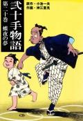 弐十手物語20 蝶夜の夢