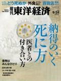 週刊東洋経済2016年9月24日号