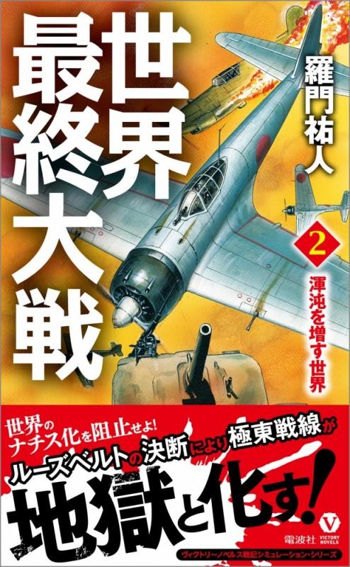 世界最終大戦(2) 渾沌を増す世界