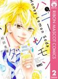 ハニーレモンソーダ 2