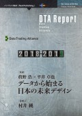 DTA Report 2018-2019