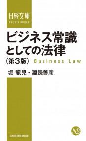 ビジネス常識としての法律<第3版>