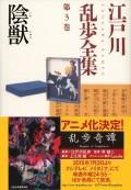 陰獣〜江戸川乱歩全集第3巻〜