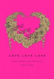 LOVE LOVE LOVE 岩本薫20周年記念本