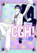【期間限定価格】CGH!〈Cactus,Go to Heaven!〉(2)