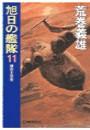 旭日の艦隊11 - 後世大恐慌