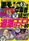 裏モノJAPAN2016年10月号★特集★第3弾中毒者続出!過激エロサイト80