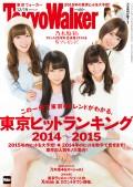 TokyoWalker東京ウォーカー 2014 No.24