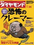 週刊ダイヤモンド 08年1月26日号