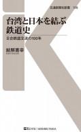 台湾と日本を結ぶ鉄道史