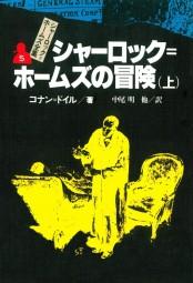 シャーロック=ホームズ全集5 シャーロック=ホームズの冒険(上)