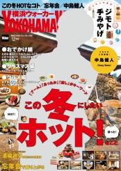 YokohamaWalker横浜ウォーカー 2017 12月号