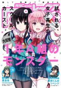 Comic REX (コミック レックス) 2018年6月号