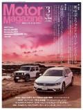 Motor Magazine 2019年3月号/No.764