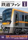 鉄道ファン2020年1月号
