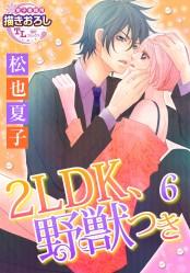 2LDK、野獣つき【第6話】