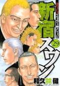 新宿スワン 歌舞伎町スカウトサバイバル(29)