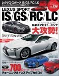 ハイパーレブ Vol.238 レクサススポーツ IS/GS/RC/LC
