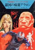 【期間限定価格】宇宙英雄ローダン・シリーズ 電子書籍版45  銀河の病巣アラロン
