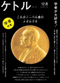 ケトル Vol.10  2012年12月発売号 [雑誌]