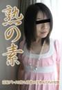 熟の素(16)着物美人旅館女将修行手記2
