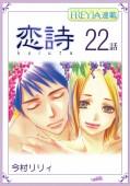 恋詩〜16歳×義父『フレイヤ連載』 22話