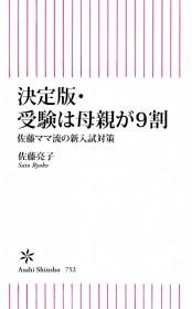 決定版・受験は母親が9割 佐藤ママ流の新入試対策