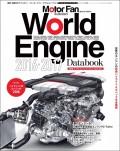 Mortor Fan illustrated特別編集 World Engine Databook 2016 to 2017
