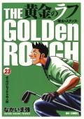 黄金のラフ 〜草太のスタンス〜 23