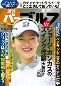 週刊パーゴルフ 2019/10/29号