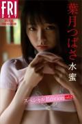 葉月つばさ 水蜜 スペシャルEdition vol.2 FRIDAYデジタル写真集