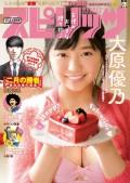 週刊ビッグコミックスピリッツ 2018年11号(2018年2月10日発売)