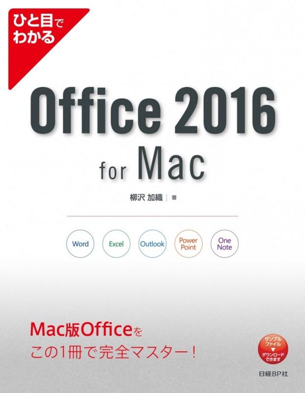 ひと目でわかるOffice 2016 for Mac