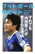 フットボールサミット第16回 それでも「内田篤人」が愛される理由