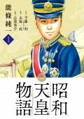 昭和天皇物語 1